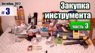 видео Инструменты - купить в Москве, выгодные цены на инструменты в интернет-магазине Восьмой магазин.ру
