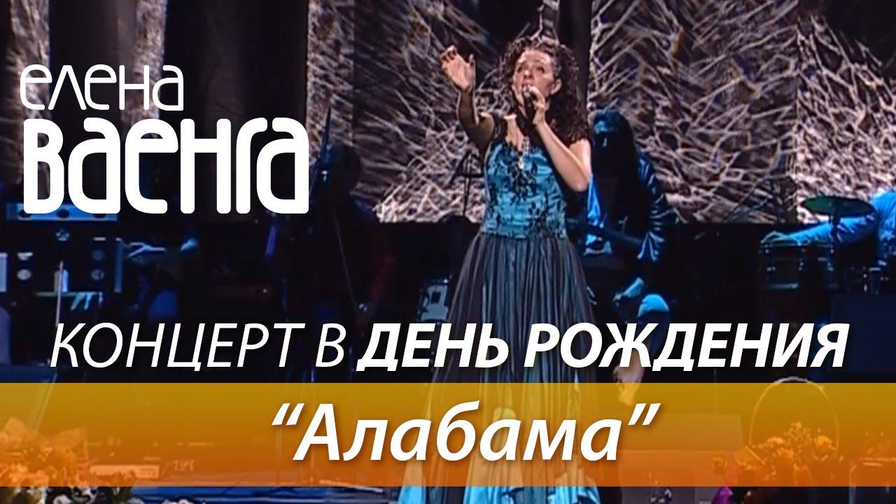 Елена Ваенга — Алабама / Концерт в День Рождения HD