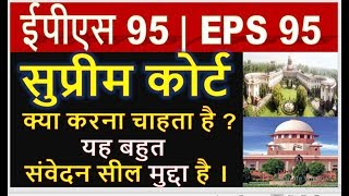 EPS 95 Pension Hike Issue in Supreme Court BIG and Final Update EPS95,EPF & EPFO Think Civil 2020