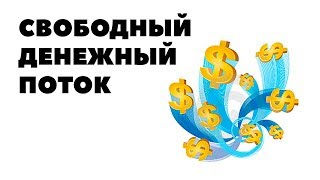 СВОБОДНЫЙ ДЕНЕЖНЫЙ ПОТОК. Управление свободным денежным потоком в инвестициях в акции и квартиры