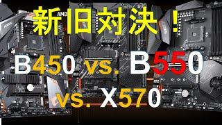 AORUS TV W60 『B550 vs. B450 / X570 勝つのはどっち?! by 渡辺技師』