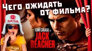 Джек Ричер 2: Никогда не возвращайся. Чего ожидать от просмотра? RAISA Production