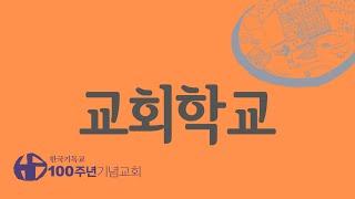 2020년 6월7일 주일예배 유아1부 (남아라)수정