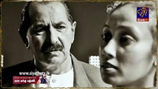 Handunagaththoth Oba Ma - 25 07 2017 | Jayalath Manorathna | Siyatha TV Thumbnail