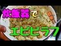 炊飯器で簡単エビピラフ!! の動画、YouTube動画。