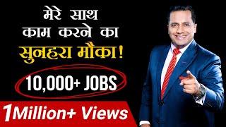 मेरे साथ काम करने का सुनेहरा मौका  | 10,000 Jobs | Dr Vivek Bindra