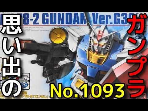 1093 HG Ver.G30th  1/144 RX-78-2 「ガンダム」(バージョン ジーサーティース)クリアカラーバージョン  『ガンプラEXPO限定』
