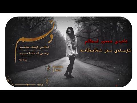 Xoshtrin gorani farsi 2020 🎶🎸 خۆشترین گۆرانی فارسی ژێرنووسی کوردی 2020