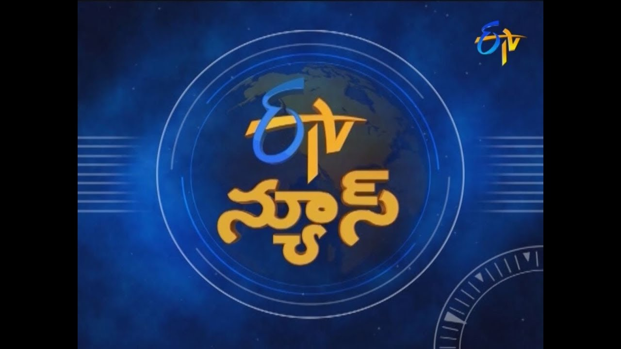 Download 9 PM | ETV Telugu News | 17th September 2019