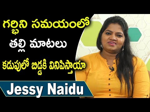 Will Child in The Womb Listen Mother Words  During Pregnancy || తల్లి బిడ్డల భంధం || Doctors Tv