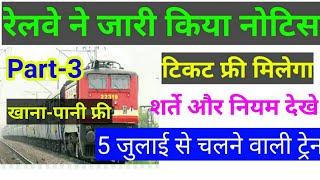रेलवे ने जारी किया लिस्ट रेलवे से आई खुसखबरी Special Train List  Indian Railway News Part-3