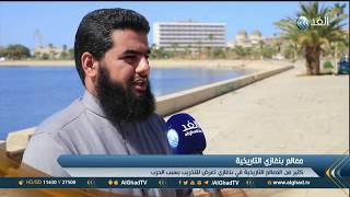 تقرير | بعد التخريب .. مؤتمر دولي في بنغازي لإعادة إعمار المعالم التاريخية