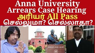 Anna University Arrears Case Madras High Court Hearing Update Arrears All Pass Students Doubt's???