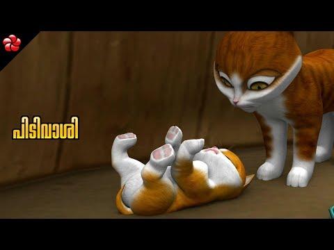 പിടിവാശി ★Arrogance Kathu Malayalam animation story for kids