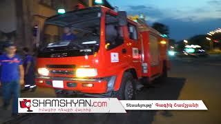 Արտակարգ դեպք Երևանում  BMW մակնիշի ավտոմեքենան վերածվել է մոխրակույտի