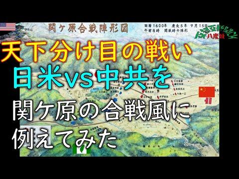 日米台vs中共を関ケ原の合戦に例えてみました。