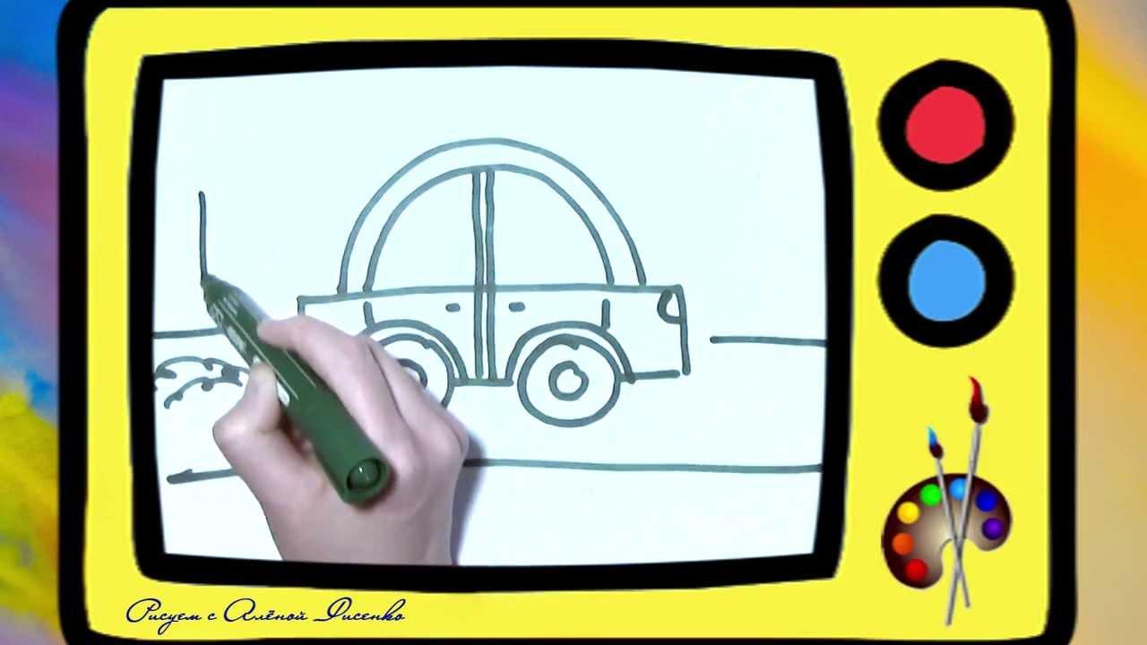 Как нарисовать машину.Оживающие рисунки. Наше всё!