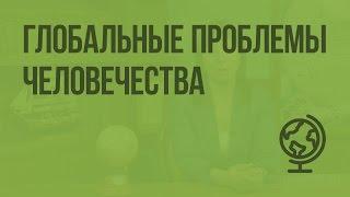 видео Презентация по географии на тему
