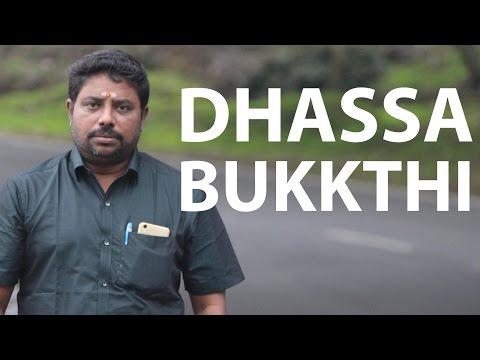 Dhassa Bukkthi By Dindigul P.Chinnaraj Astrologer
