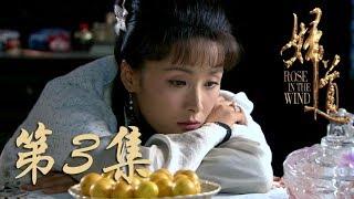 【妇道】Rose in the Wind 第3集 靳东、黄曼、陈昭荣、周奇奇主演民国传奇大戏