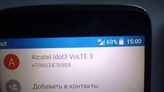 voLTE - VoLTE вызов в сети Билайн