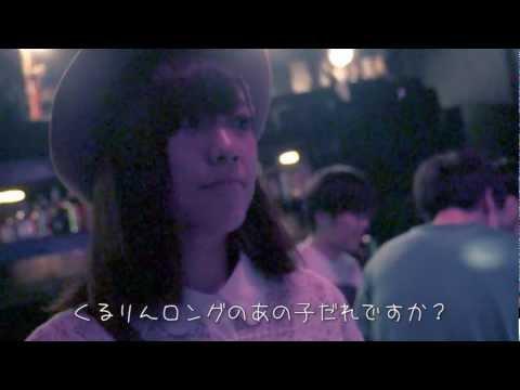 ぽわん-MV「バンドマンの彼に恋をしたお話」
