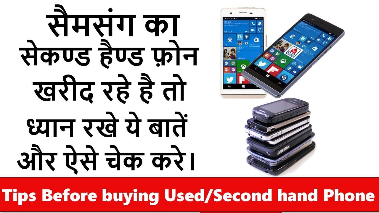 सैमसंग का सेकण्ड हैण्ड मोबाइल फ़ोन खरीदते है तो ध्यान रखे ये बातें  Used/Second Hand Mobile