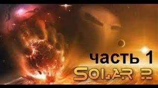 Прохождение игры Solar 2 часть 1 Вперёд в галактику!!!