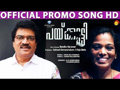 Paikutty Official Promo Song HD   Sung by M G Sreekumar & Chandralekha