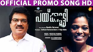 Paikutty Official Promo Song HD | Sung by M G Sreekumar & Chandralekha