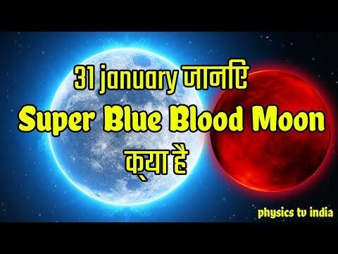 31 january 2018 जानिए  Super Blue Blood Moon  क्या है | super moon | blue moon | blood moon