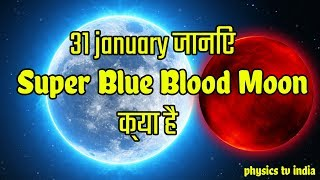 😱😱Super Blue Blood Moon  क्या है | super moon | blue moon | blood moon