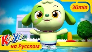 Песня про купание + Еще!   KiiYii   мультфильмы для детей