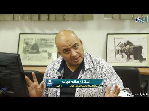 مراجعات الترم الأول في اللغة العربية النظام الحديث للصف الاول الثانوي 2020  - نشر قبل 2 ساعة