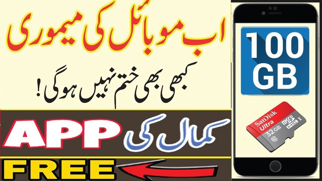 How To Get 100GB Free Cloud Storage 100GB Free Memory Degoo urdu hindi