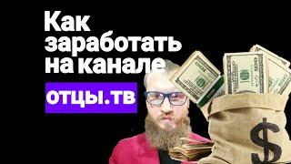 Как заработать на ОТЦЫ.ТВ