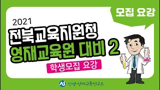 전북교육청 영재교육원 | 익산 | 전주 | 군산 | 초…