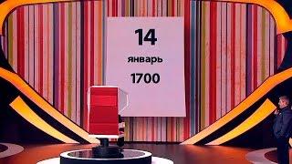 Шоу «Удивительные люди». Евгений Иванов. Человек-календарь