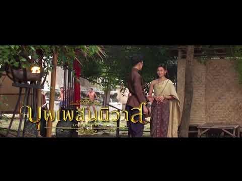 บุพเพสันนิวาส Ost บุพเพสันนิวาส ไอซ์ ศรัณยู วินัยพานิช Official MV karaoke