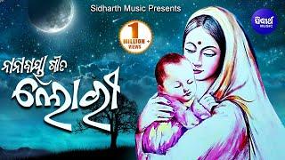 Soijaa Babure Hoini Bela - LORI | ନାନାବାୟା ଗୀତ - ଲୋରି | Samikhya | Odia Bhaktidhara