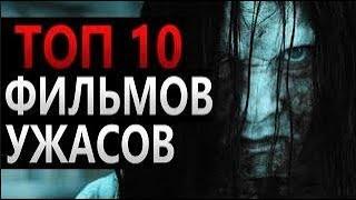 TOP 10 МИСТИЧЕСКИХ ФИЛЬМОВ, ОТ КОТОРЫХ МУРАШКИ ПО КОЖЕ