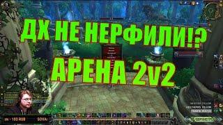 WOW Legoin PVP Arena 7.2  2v2  ДХ\Рдру Старт сезона