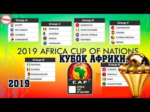 Кубок Африки. Египет и ещё 3 участника вышли в плей-офф. 2 тур. Результаты. Расписание. Таблицы.