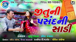 Download Jitu Ni Pasand Ni Saadi | Gujarati Jokes 2019 | Mangu |#JTSA Mp3 and Videos