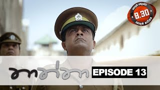 Thaththa Sirasa TV 28th July 2018 Ep 13 HD Thumbnail