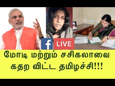 தமிழச்சி (Tamizachi) First Facebook Live From France | Jayalalitha Sasikala News | Part 2 |