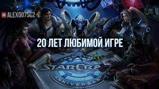 пять причин играть в StarCraft в 2018