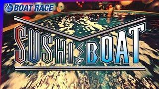 SUSHI BOAT│ボートレースPR【ボートレース公式 BOATRACE official】