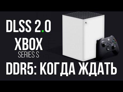 """DDR5 для десктопов, что нового в DLSS 2.0 и """"утечки"""" про Xbox Series S"""