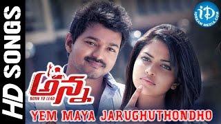 Yem Maya Jarughuthondho Video Song - Anna Movie   Vijay, Amala Paul   AL Vijay   GV Prakash